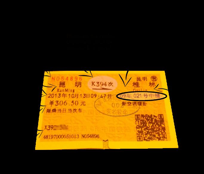 titre de transport chinois